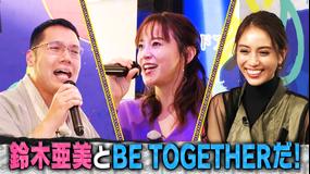 伯山カレンの反省だ!! 鈴木亜美とBE TOGETHERだ!(2020/12/19放送分)