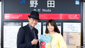 大阪環状線 Part4 ひと駅ごとのスマイル 第07話