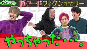 イグナッツ!! 謎ワードフィクショナリー!!連係プレーに破壊神降臨で爆笑展開!!(2020/12/22放送分)