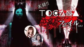 実録!!TOCANA 心霊ファイル 2