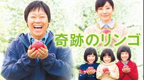 奇跡のリンゴ【阿部サダヲ×菅野美穂】