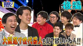 霜降りバラエティー 大阪第七世代芸人 後半戦(2021/01/19放送分)