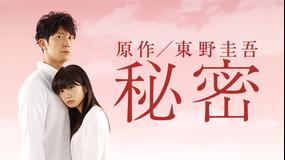 秘密(2010)