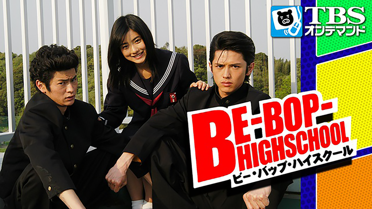 ビー・バップ・ハイスクール(2004)