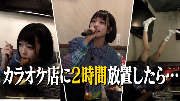 あのちゃんねる 第30話 「ポツンとあのちゃんinカラオケ」(2021/05/10放送分)