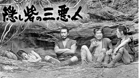 隠し砦の三悪人【黒澤明監督作】