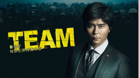 TEAM~警視庁特別犯罪捜査本部