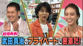 伯山カレンの反省だ!! 武田真治のプライベートに密着だ!(2020/07/11放送分)