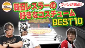 新日ちゃん。 第5試合 ファンが選ぶ好きなコスチュームランキングベスト10(2020/11/13放送分)