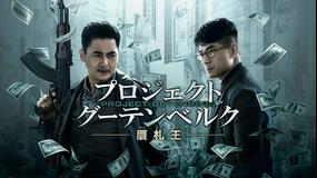プロジェクト・グーテンベルク 贋札王/吹替