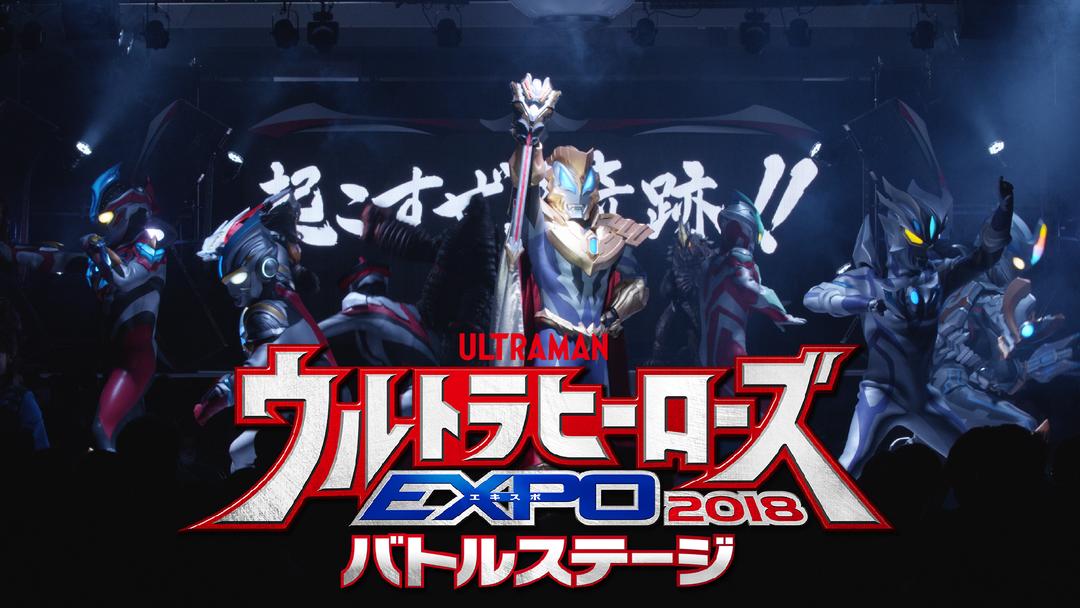 ウルトラヒーローズEXPO 2018 バトルステージ