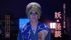 妖怪シェアハウス【番外編】妖・怪談 ぬらりひょん編