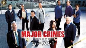 MAJOR CRIMES S1/吹替