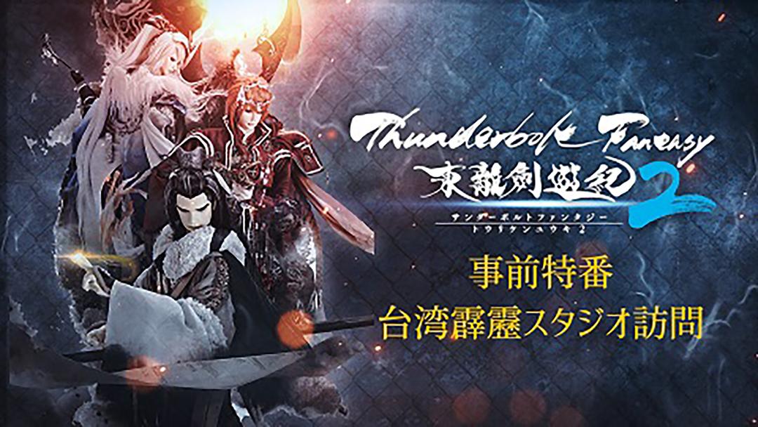 Thunderbolt Fantasy 東離劍遊紀2 事前特番|映画・ドラマ・アニメの動画はビデオパス