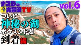 ナスD大冒険TV 【vol.6】ついに、神秘の湖・ポクスンド湖 到着 編(2020/05/20放送分)