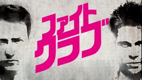 ファイト・クラブ/吹替