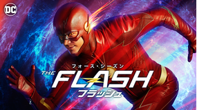 THE FLASH/フラッシュ <フォース・シーズン> 第11話/吹替