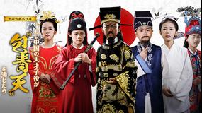 中国古典名作選「包青天」