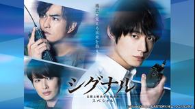 シグナル 長期未解決事件捜査班 スペシャル(2021/03/30放送分)
