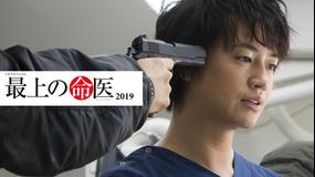 ドラマスペシャル「最上の命医2019」