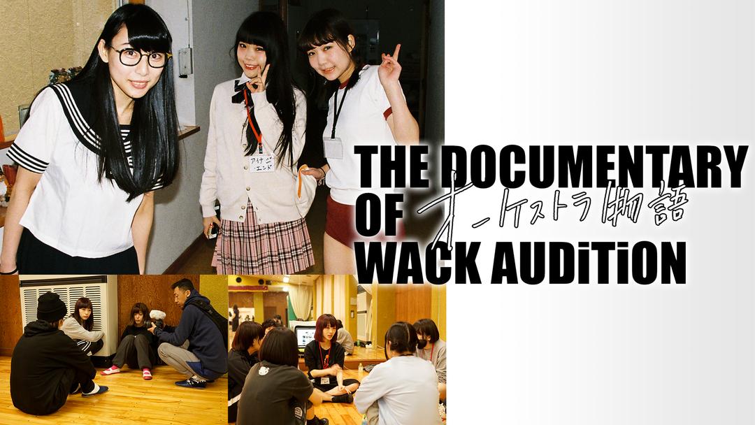 the documentary of wack オーディション オーケストラ 物語