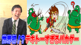 会心の1ゲー さらば森田おバカなスマホゲームプレゼン!(2020/11/05放送分)