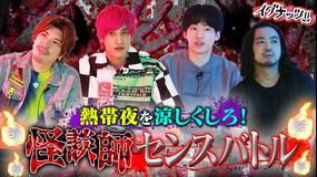 イグナッツ!! 怪談師センスバトル(2021/08/10放送分)
