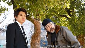 ミナミの帝王ZERO 第09話